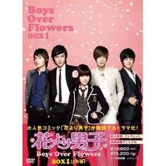 花より男子~Boys Over Flowers DVD-BOX 1