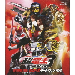 仮面ライダー×仮面ライダー×仮面ライダー THE MOVIE 超電王トリロジー/EPISODE RED ゼロのスタートウィンクル(Blu-ray Disc)