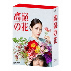 高嶺の花 Blu-ray BOX<予約購入特典:オリジナル手ぬぐい(サイズ約W900×H340mm)付き>(Blu-ray Disc)