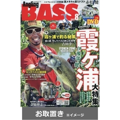 Angling BASS (アングリングバス) (雑誌お取置き)1年6冊