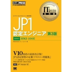 IT Service Management教科書 JP1認定エンジニア 第3版