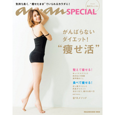 "anan SPECIAL がんばらないダイエット!""痩せ活"""