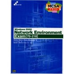 Windows 2000 network environment Exam〈70-218〉