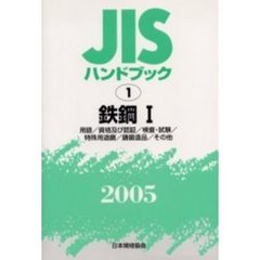 JISハンドブック 鉄鋼 2005-1 用語/資格及び認証/検査・試験/特殊用途鋼/鋳鍛造品/その他
