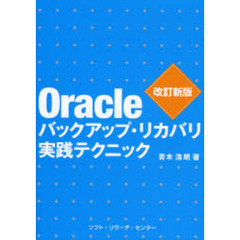 Oracleバックアップ・リカバリ実践テクニック 改訂新版