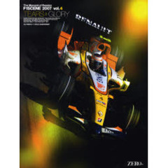F1SCENE The Moment of Passion 2007vol.4 日本版 TEARS+GLORY