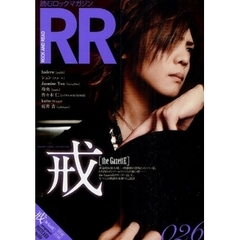 ROCK AND READ 026 戒〈the GazettE〉 桜井青 cali≠gari/haderu jealkb/シュン ヴィドール Jasmine You Versailles/玲央 lynch. 佐々木仁 シリアル NUMBER/kaito Wizard