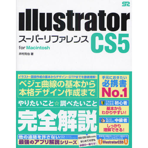 Illustrator CS5スーパーリファレンス for Macintosh