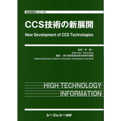 CCS技術の新展開
