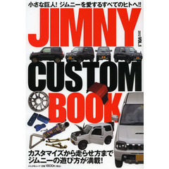 JIMNY CUSTOM BOOK VOL.1(2012)