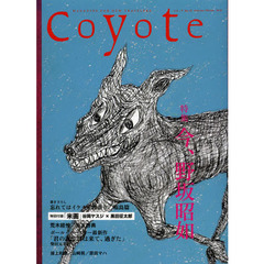 Coyote MAGAZINE FOR NEW TRAVELERS No.47(2012Autumn/Winter) 特集今、野坂昭如