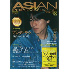 ASIAN POPS MAGAZINE 100