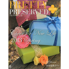 PRETTY PRESERVED VOL.34(2013早春号)