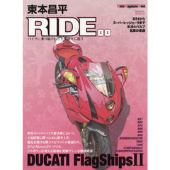 東本昌平RIDE 88 DUCATI Flagships 2
