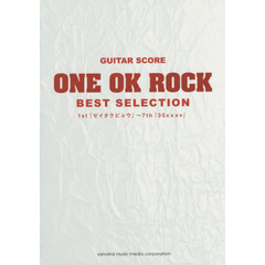 GUITAR SCORE ONE OK ROCK BEST SELECTION 1st『ゼイタクビョウ』~7th『35xxxv』