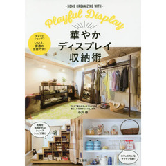 華やかディスプレイ収納術 -HOME ORGANIZING WITH-Playful Display
