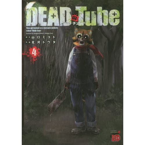 "DEAD Tube They get hooked on a real gore website called ""DEAD Tube"". 4"