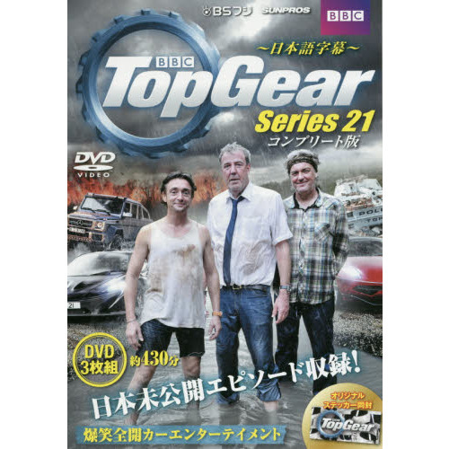 DVD Top Gear  21