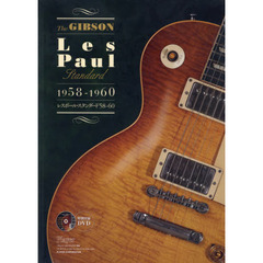 The GIBSON Les Paul