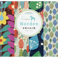 Norden北欧のぬり絵 大人の精密ぬり絵 COLORING BOOK NORDIC IMAGES