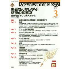 Visual Dermatology 目でみる皮膚科学 Vol.17No.3(2018-3)
