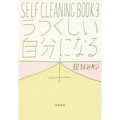 SELF CLEANING BOOK 3