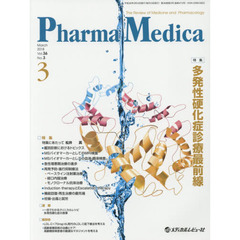 Pharma Medica Vol.36No.3(2018-3)