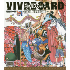 VIVRE CARD~ONE PIECE図鑑~