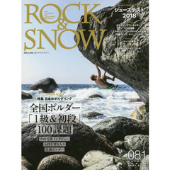 ROCK & SNOW 081(autumn issue sept.2018)