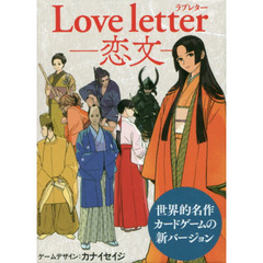 Love letter-恋文-