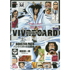 VIVRE CARD~ONE PIECE図鑑~ BOOSTER PACK~パンクハザードの脅威!!~