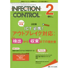 INFECTION CONTROL ICT・ASTのための医療関連感染対策の総合専門誌 第28巻2号(2019-2)