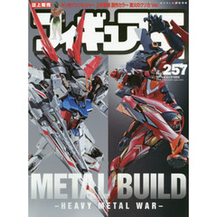 フィギュア王 No.257 特集●METAL BUILD HEAVY METAL WAR