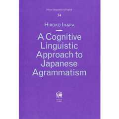 A Cognitive Linguistic Approach to Japanese Agrammatism