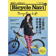 BICYCLE NAVI 2017年11月号