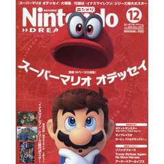 Nintendo DREAM 2017年12月号