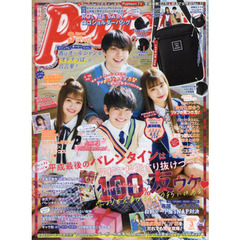 Popteen(ポップティーン) 2019年3月号<別添:ロゴショルダーバッグ(KOL ME BABY)>