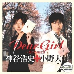 Dear Girl~Stories~