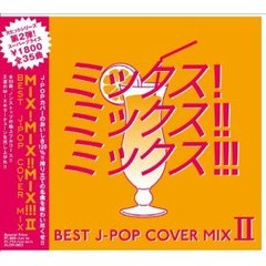 MIX! MIX!! MIX!!!-BEST J POP COVER MIX 2-