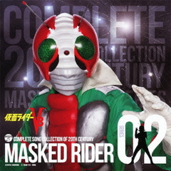 COMPLETE SONG COLLECTION OF 20TH CENTURY MASKED RIDER SERIES 02 仮面ライダーV3