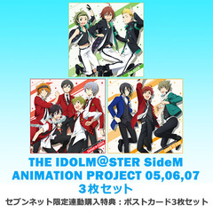 THE IDOLM@STER SideM ANIMATION PROJECT 05,06,07 3枚セット<セブンネット限定連動購入特典:ポストカード3枚セット>