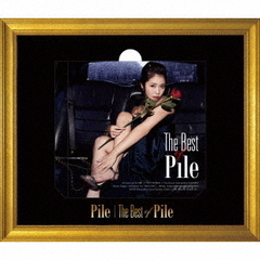 Pile/The Best of Pile(初回限定盤B/CD+グッズ)