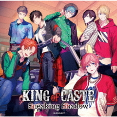 B-PROJECT/KING of CASTE ~Sneaking Shadow~(限定盤 獅子堂高校ver.)