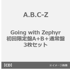 A.B.C-Z/Going with Zephyr(初回限定盤A+B+通常盤)(外付特典:Special Book「Going with A.B.C-Z」(縦 30cm×横 21cm))