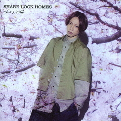 SHARE LOCK HOMES/おかえり桜(Type-S)