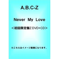 A.B.C-Z/Never My Love<初回限定盤Z DVD+CD><ポスター無し>