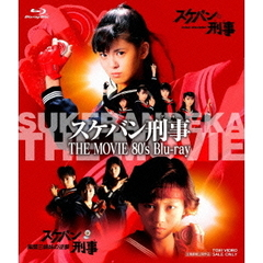 スケバン刑事 THE MOVIE 80's Blu-ray(Blu?ray Disc)