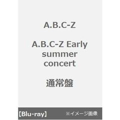 A.B.C-Z/A.B.C-Z Early summer concert Blu-ray 通常盤<外付け特典:オリジナルポスターB3サイズ付き>(Blu-ray Disc)