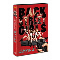 ドラマ 「Back Street Girls -ゴクドルズ-」(Blu-ray Disc)