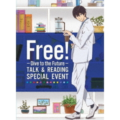 Free! -Dive to the Future- トーク&リーディング スペシャルイベント 【朗読劇台本付】(Blu-ray Disc)